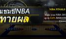 NBA Finals Prediction – Get up to 0.6% REBATE plus up to MYR 110 Casino Bonus